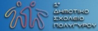 Δημοτικό Σχολείο Πολυγύρου