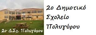 2 Δημοτικό Σχολείο Πολυγύρου