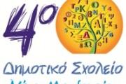 4 Δημοτικό Σχολείο Μουδανιών