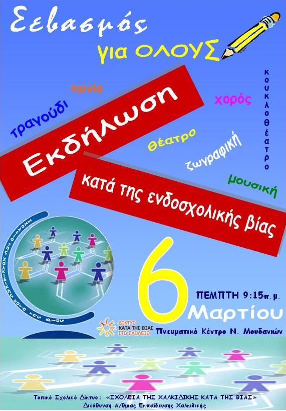 ENDOSXOLIKI-BIA-2014-2