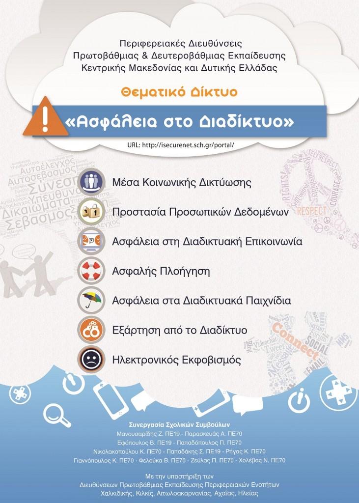 ΤΕΛΙΚΗ ΕΜΠΛΟΥΤΙΣΜΕΝΗ ΑΦΙΣΑ ΝΟΕ 2014-1