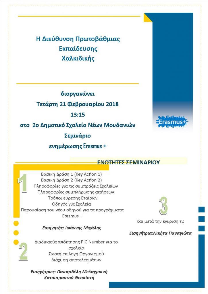 Erasmus + 21 Feb 2018