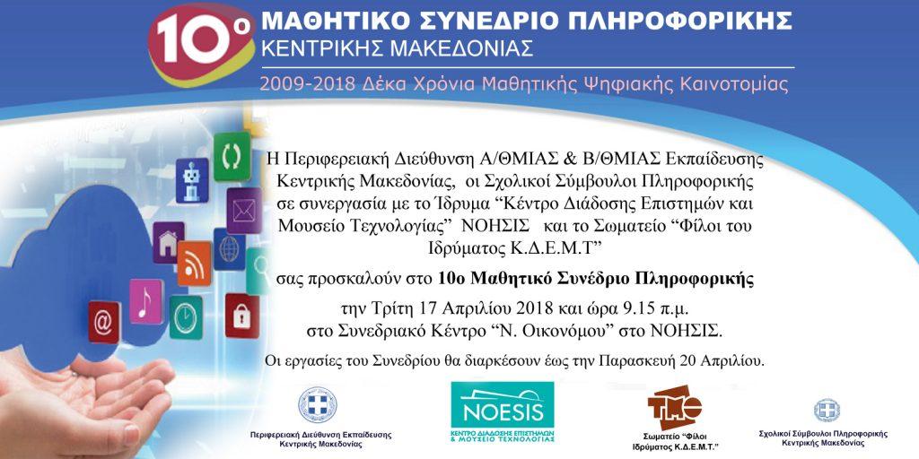 ΠΡΟΣΚΛΗΣΗ-10ουΣυνεδρίου